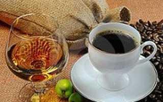 Кофе с коньяком в домашних условиях