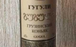 Коньяк Гугули и его особенности