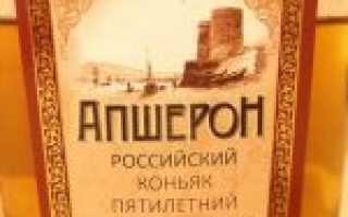 Коньяк Апшерон и его особенности