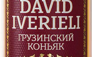 Обзор коньяка Давид Ивериели