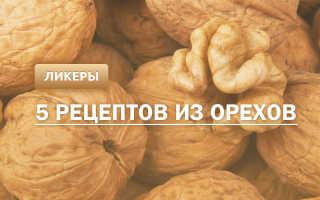 Рецепт приготовления орехового ликера
