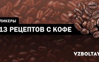 Рецепт приготовления Калуа в домашних условиях