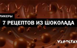 Как приготовить шоколадный ликер в домашних условиях